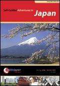 Inside Japan Tours brochure cover from 28 February, 2006