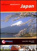 Inside Japan Tours brochure cover from 24 March, 2006